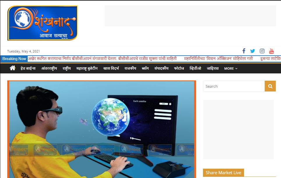 """Shankhnaad : दहावी ते बारावीच्या विद्यार्थ्यांसाठी अमेरिकेच्या Saras-3D कंपनीने भारतात सुरू केली """"Genius 3D Learning"""""""